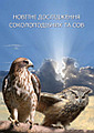 Modern Study of Birds of Prey and Owls. Materials of ІІІ International Scientific Conference «Birds of prey and Owls of Ukraine»