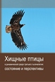 Birds of Prey in the Dynamic Environment of the 3rd Millenium: Status and Prospects