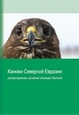 Buzzards of Northern Eurasia: distribution, population status, biology