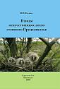 Белик В. П. Птицы искусственных лесов степного Предкавказья