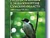 Матвиенко М. Е. Очерки распространения и экологии птиц Сумской области