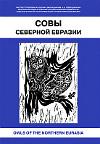Совы северной Евразии
