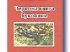 Красная книга Буковины