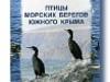 Бескаравайный М.М. Птицы морских берегов южного Крыма